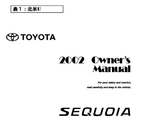 2002 Toyota Sequoia Owner's Manual Image